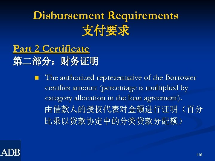 Disbursement Requirements 支付要求 Part 2 Certificate 第二部分:财务证明 n The authorized representative of the Borrower
