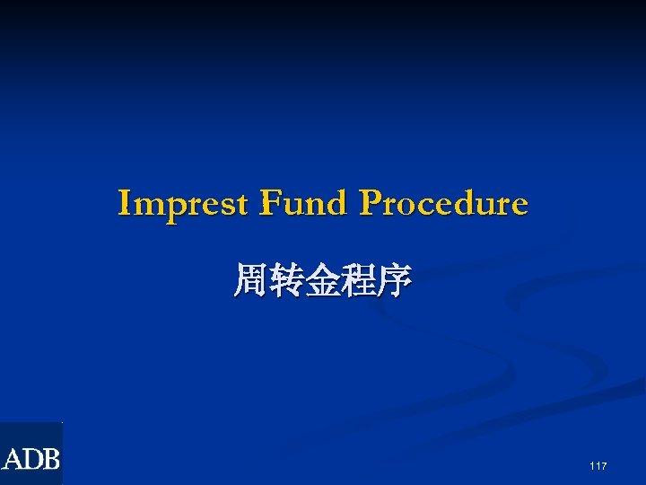 Imprest Fund Procedure 周转金程序 117