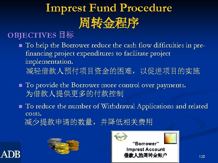 Imprest Fund Procedure 周转金程序 OBJECTIVES 目标 n To help the Borrower reduce the cash