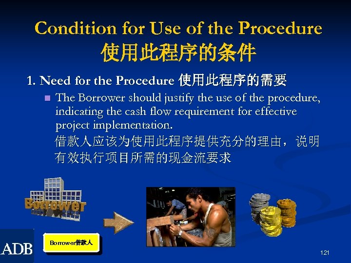 Condition for Use of the Procedure 使用此程序的条件 1. Need for the Procedure 使用此程序的需要 n