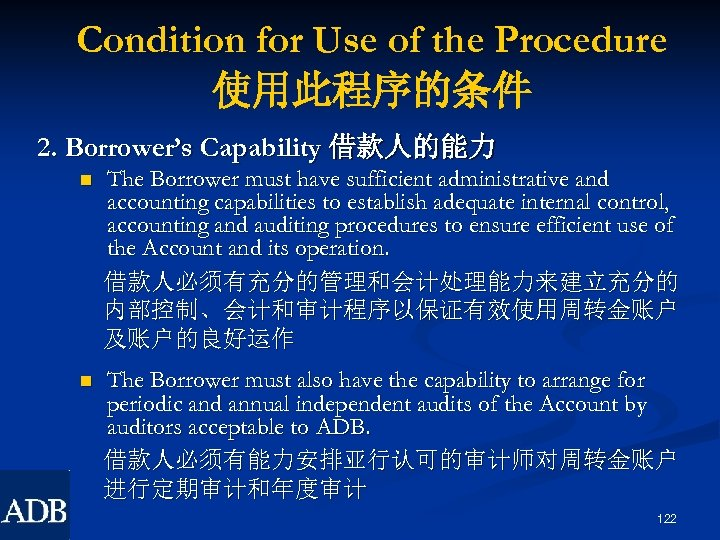 Condition for Use of the Procedure 使用此程序的条件 2. Borrower's Capability 借款人的能力 n The Borrower