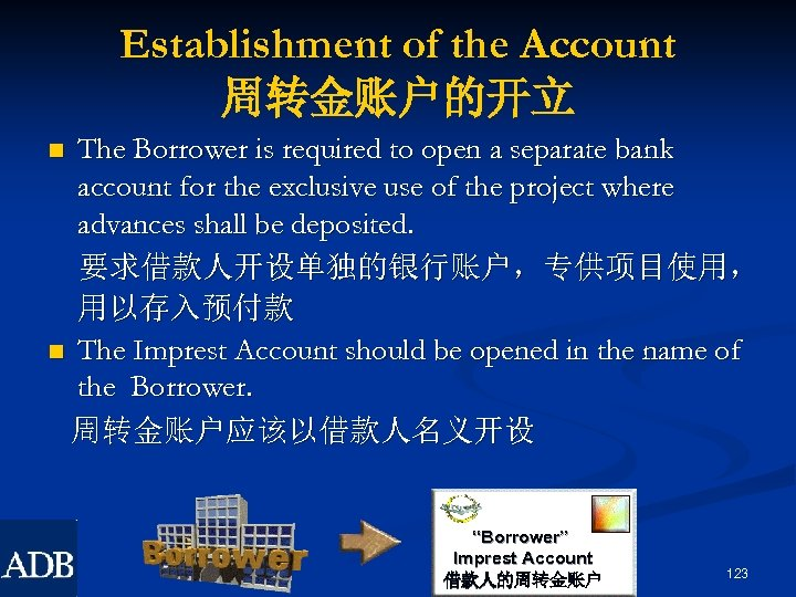 Establishment of the Account 周转金账户的开立 The Borrower is required to open a separate bank