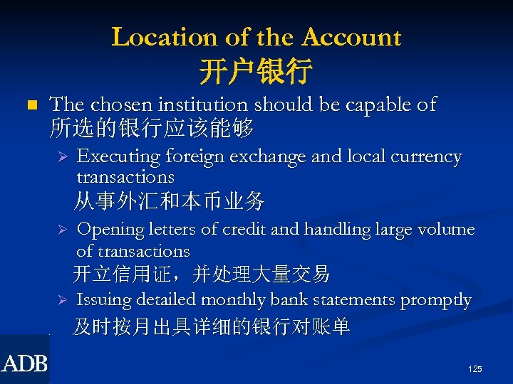 Location of the Account 开户银行 n The chosen institution should be capable of 所选的银行应该能够