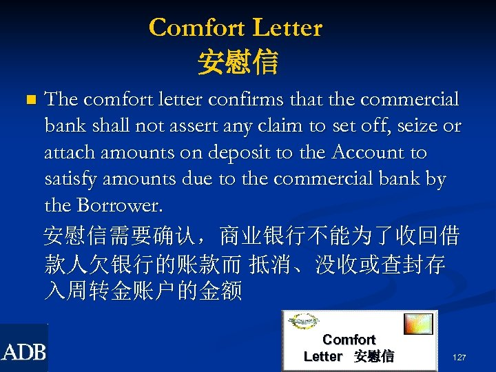 Comfort Letter 安慰信 n The comfort letter confirms that the commercial bank shall not