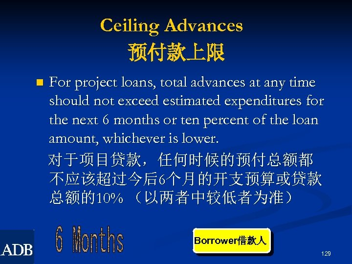 Ceiling Advances 预付款上限 n For project loans, total advances at any time should not