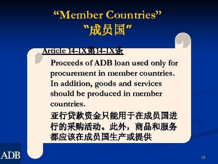 """Member Countries"" ""成员国"" Article 14 -IX第 14 -IX条 Proceeds of ADB loan used only"