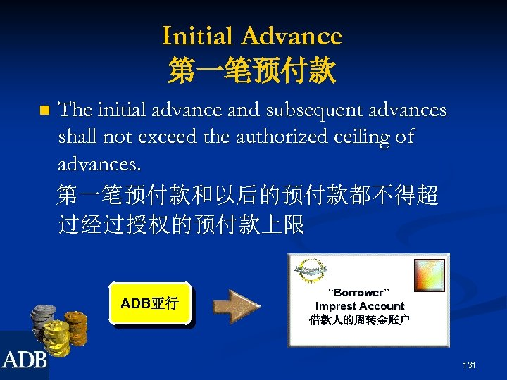 Initial Advance 第一笔预付款 n The initial advance and subsequent advances shall not exceed the