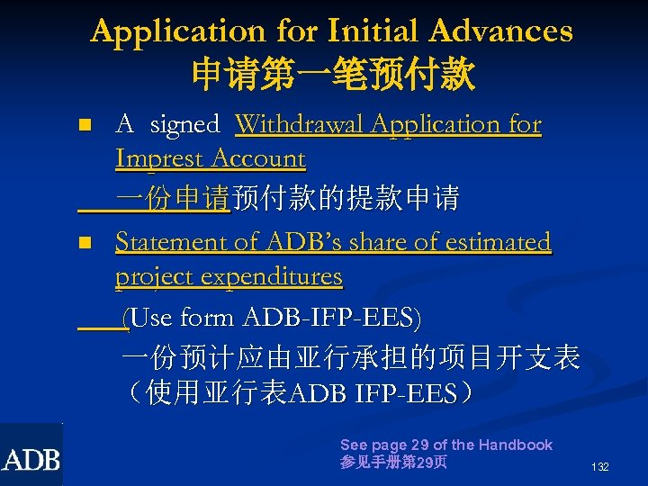 Application for Initial Advances 申请第一笔预付款 n n A signed Withdrawal Application for Imprest Account