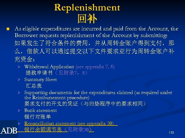 Replenishment 回补 n As eligible expenditures are incurred and paid from the Account, the