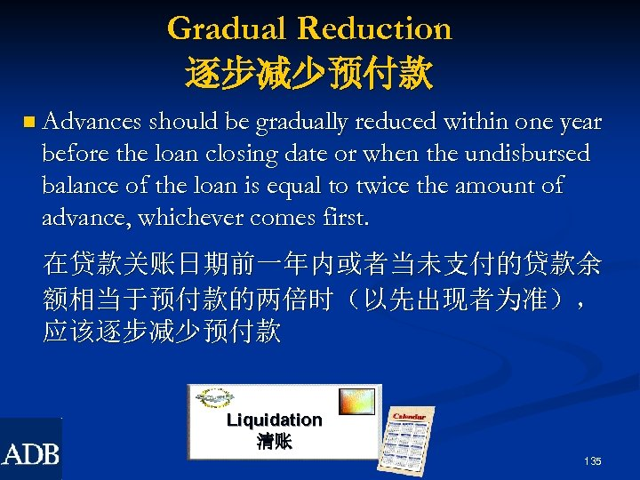 Gradual Reduction 逐步减少预付款 n Advances should be gradually reduced within one year before the