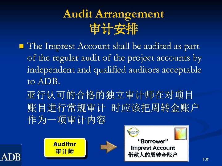 Audit Arrangement 审计安排 n The Imprest Account shall be audited as part of the