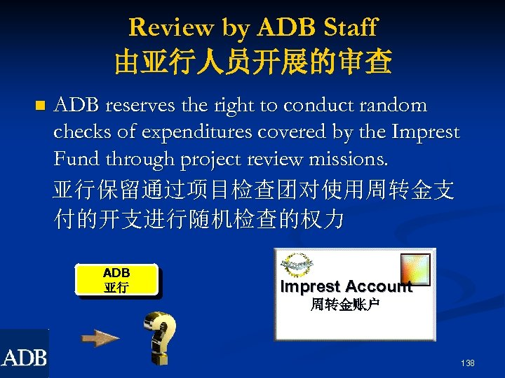 Review by ADB Staff 由亚行人员开展的审查 n ADB reserves the right to conduct random checks