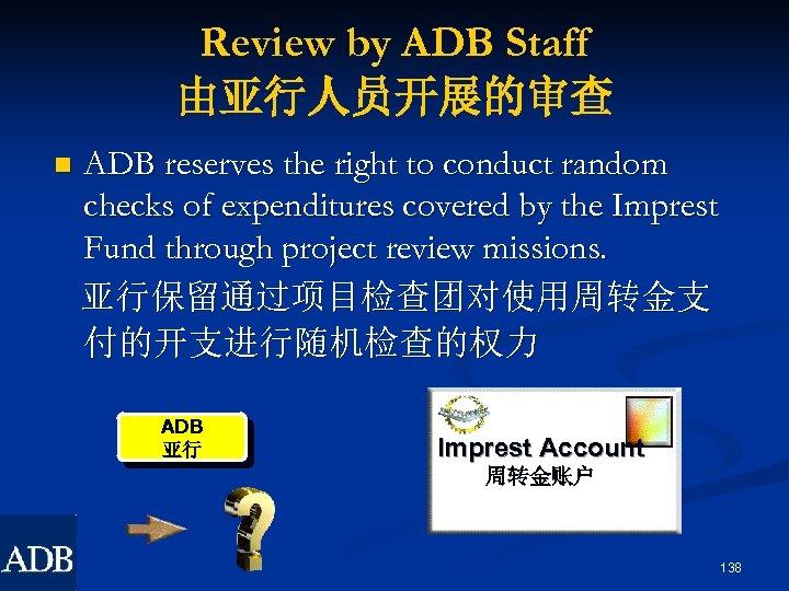 Review by ADB Staff 由亚行人员开展的审查 n ADB reserves the right to conduct random checks