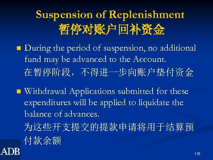 Suspension of Replenishment 暂停对账户回补资金 n During the period of suspension, no additional fund may