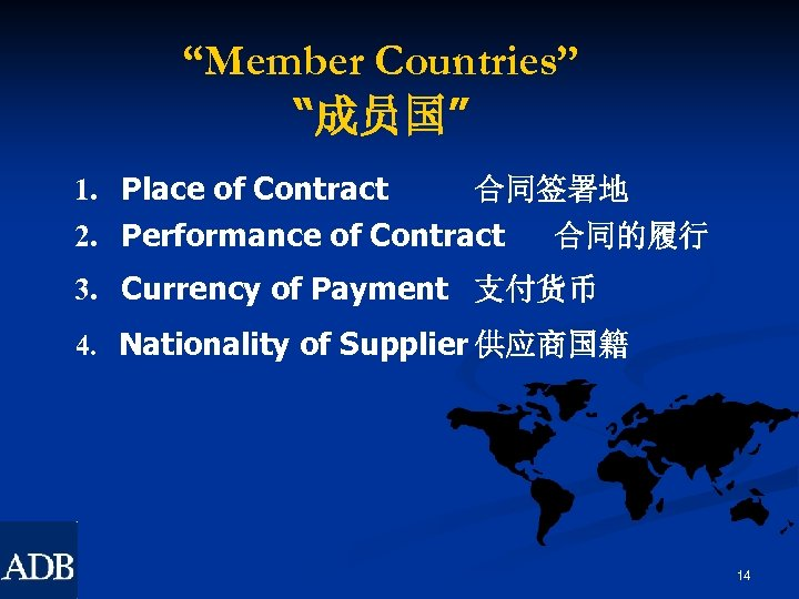 """Member Countries"" ""成员国"" 1. Place of Contract 合同签署地 2. Performance of Contract 合同的履行 3."