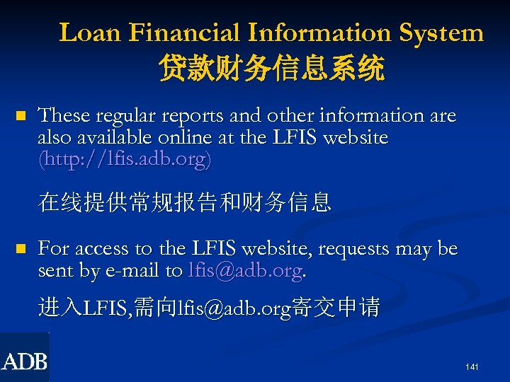 Loan Financial Information System 贷款财务信息系统 n These regular reports and other information are also