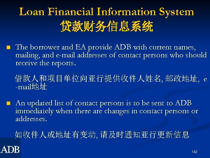 Loan Financial Information System 贷款财务信息系统 n The borrower and EA provide ADB with current