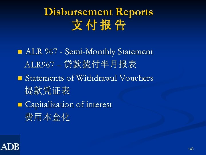 Disbursement Reports 支付报告 ALR 967 - Semi-Monthly Statement ALR 967 – 贷款拨付半月报表 n Statements