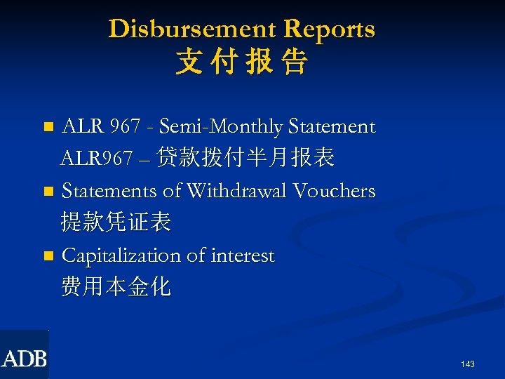 Disbursement Reports 支付报告 ALR 967 - Semi-Monthly Statement ALR 967 – 贷款拨付半月报表 n Statements