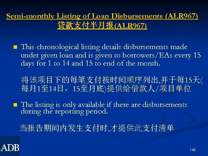 Semi-monthly Listing of Loan Disbursements (ALR 967) 贷款支付半月报(ALR 967) n This chronological listing details