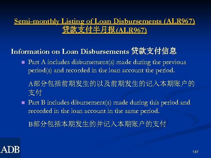 Semi-monthly Listing of Loan Disbursements (ALR 967) 贷款支付半月报(ALR 967) Information on Loan Disbursements 贷款支付信息
