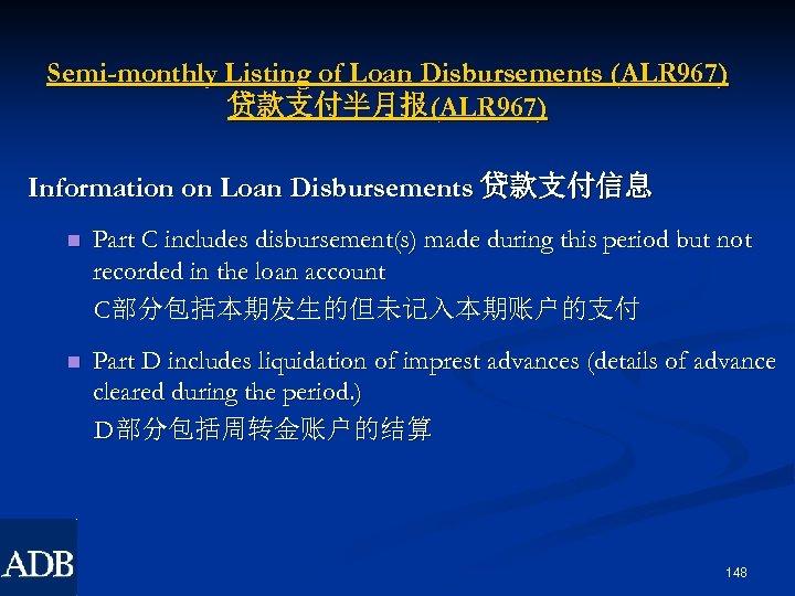 Semi-monthly Listing of Loan Disbursements (ALR 967) 贷款支付半月报(ALR 967) Information on Loan Disbursements 贷款支付信息