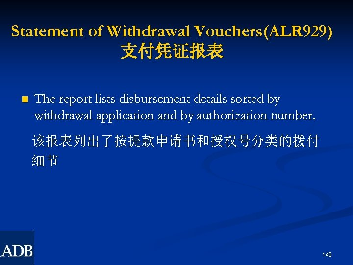 Statement of Withdrawal Vouchers(ALR 929) 支付凭证报表 n The report lists disbursement details sorted by