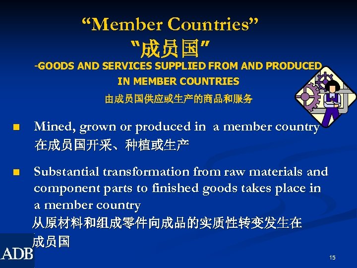 """Member Countries"" ""成员国"" -GOODS AND SERVICES SUPPLIED FROM AND PRODUCED IN MEMBER COUNTRIES 由成员国供应或生产的商品和服务"