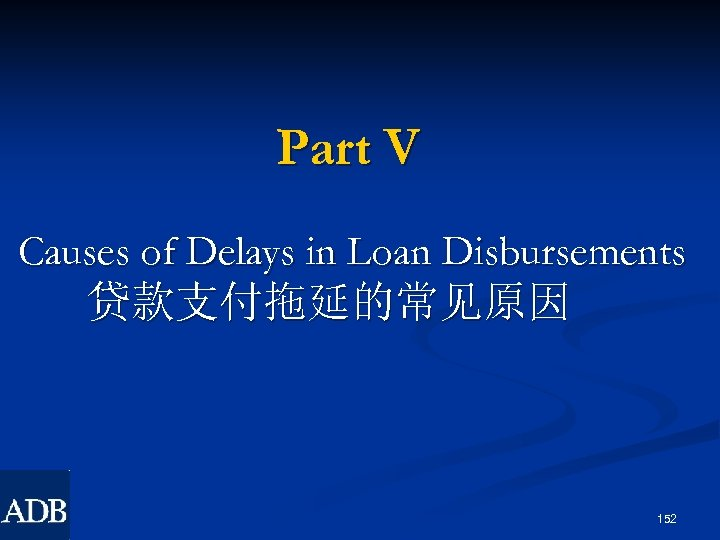 Part V Causes of Delays in Loan Disbursements 贷款支付拖延的常见原因 152