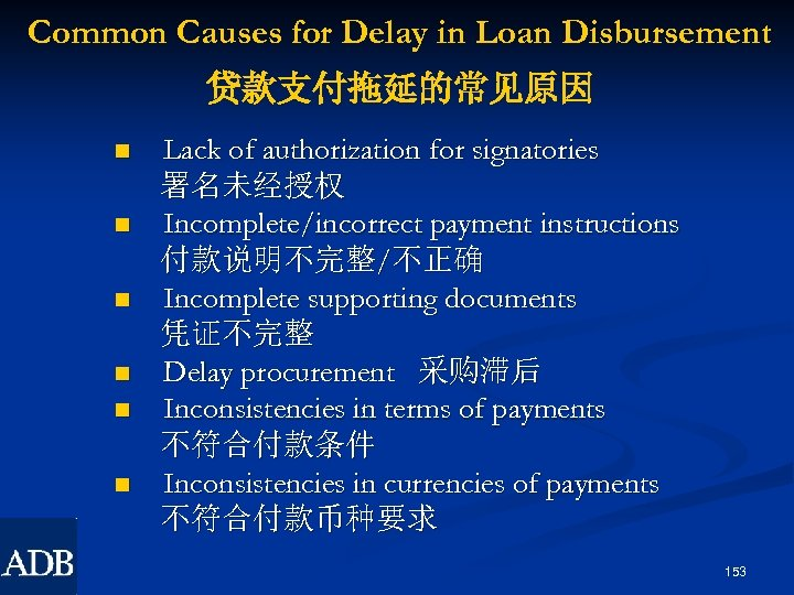 Common Causes for Delay in Loan Disbursement 贷款支付拖延的常见原因 n n n Lack of authorization