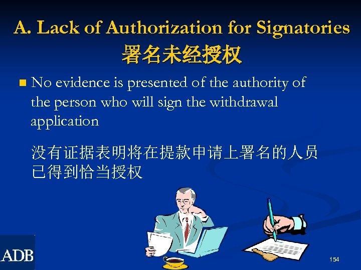 A. Lack of Authorization for Signatories 署名未经授权 n No evidence is presented of the