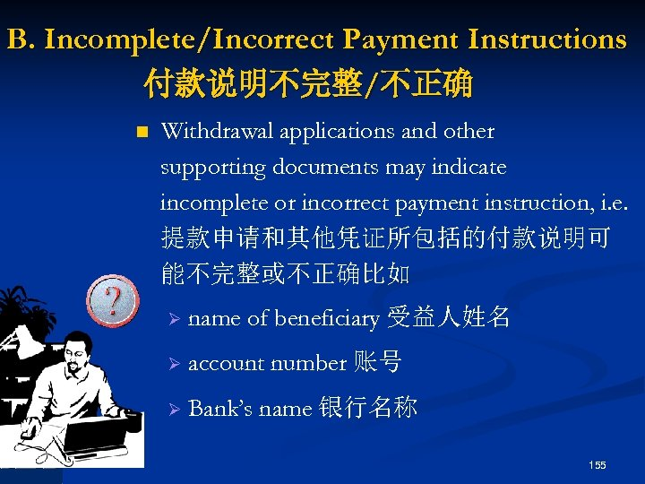 B. Incomplete/Incorrect Payment Instructions 付款说明不完整/不正确 n Withdrawal applications and other supporting documents may indicate