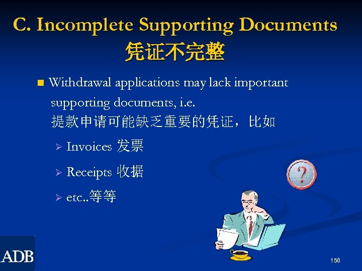 C. Incomplete Supporting Documents 凭证不完整 n Withdrawal applications may lack important supporting documents, i.