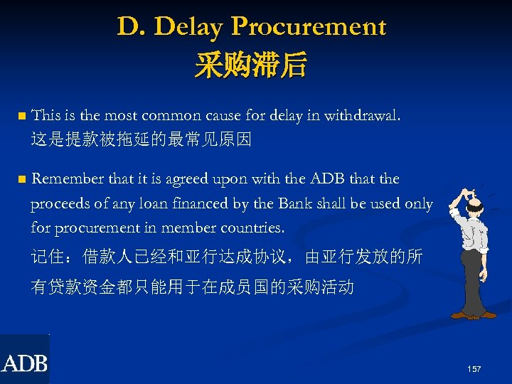 D. Delay Procurement 采购滞后 n This is the most common cause for delay in