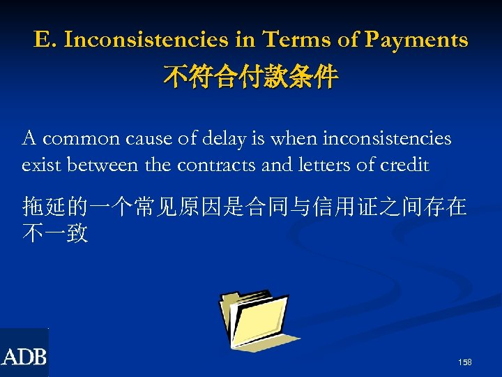 E. Inconsistencies in Terms of Payments 不符合付款条件 A common cause of delay is when
