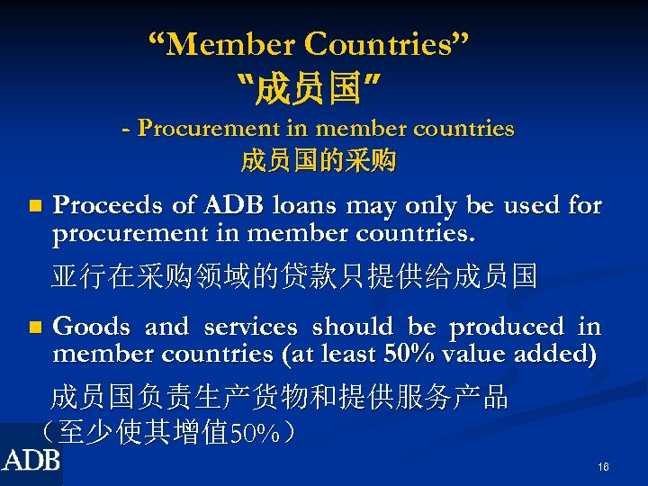 """Member Countries"" ""成员国"" - Procurement in member countries 成员国的采购 n Proceeds of ADB loans"