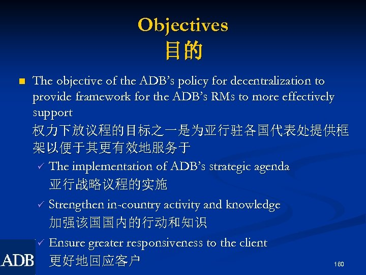 Objectives 目的 n The objective of the ADB's policy for decentralization to provide framework