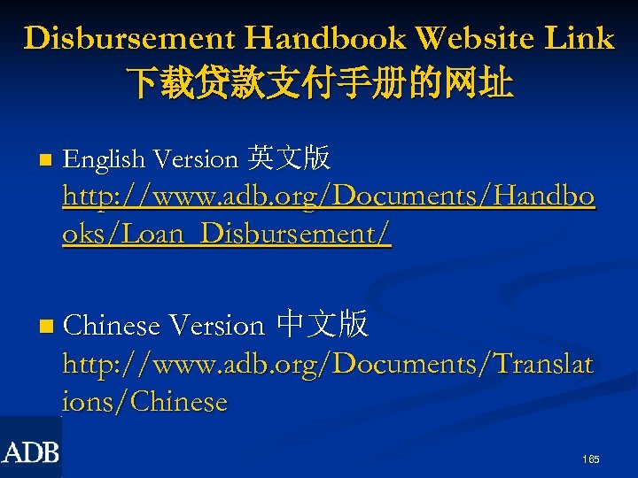 Disbursement Handbook Website Link 下载贷款支付手册的网址 n English Version 英文版 http: //www. adb. org/Documents/Handbo oks/Loan_Disbursement/