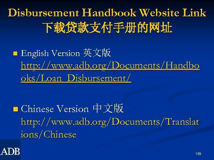 Disbursement Handbook Website Link 下载贷款支付手册的网址 n English Version 英文版 http: //www. adb. org/Documents/Handbo oks/Loan_Disbursement/