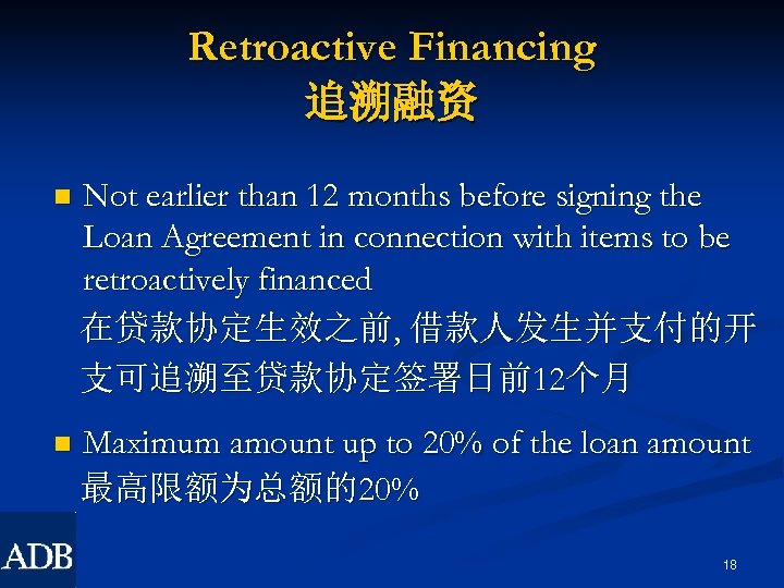 Retroactive Financing 追溯融资 n Not earlier than 12 months before signing the Loan Agreement
