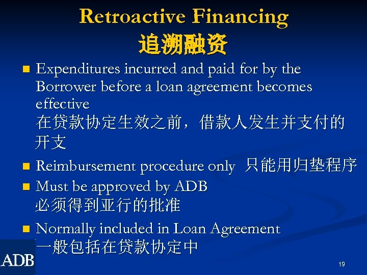 Retroactive Financing 追溯融资 Expenditures incurred and paid for by the Borrower before a loan