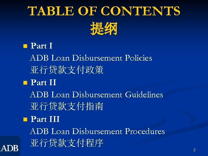 TABLE OF CONTENTS 提纲 Part I ADB Loan Disbursement Policies 亚行贷款支付政策 n Part II