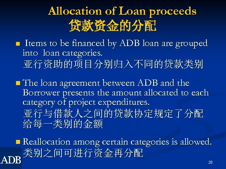 Allocation of Loan proceeds 贷款资金的分配 n Items to be financed by ADB loan are