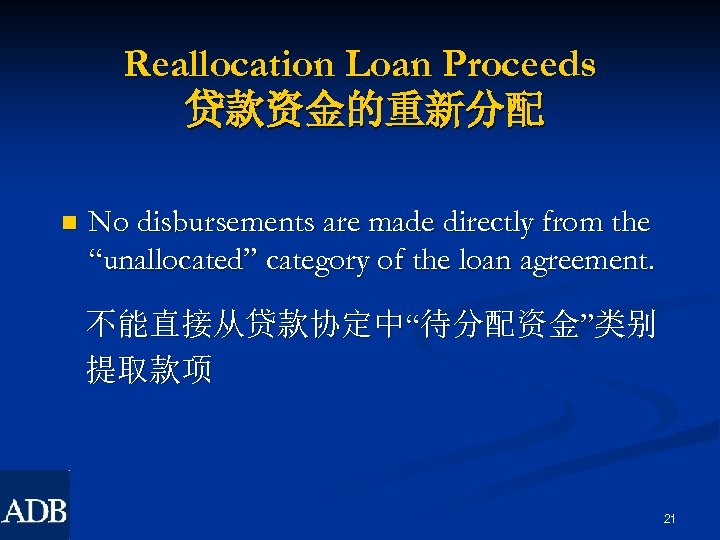 "Reallocation Loan Proceeds 贷款资金的重新分配 n No disbursements are made directly from the ""unallocated"" category"