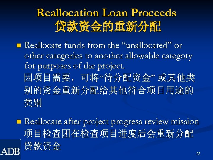 "Reallocation Loan Proceeds 贷款资金的重新分配 n Reallocate funds from the ""unallocated"" or other categories to"