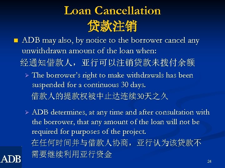 Loan Cancellation 贷款注销 n ADB may also, by notice to the borrower cancel any