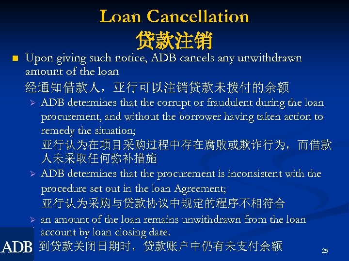 Loan Cancellation 贷款注销 n Upon giving such notice, ADB cancels any unwithdrawn amount of