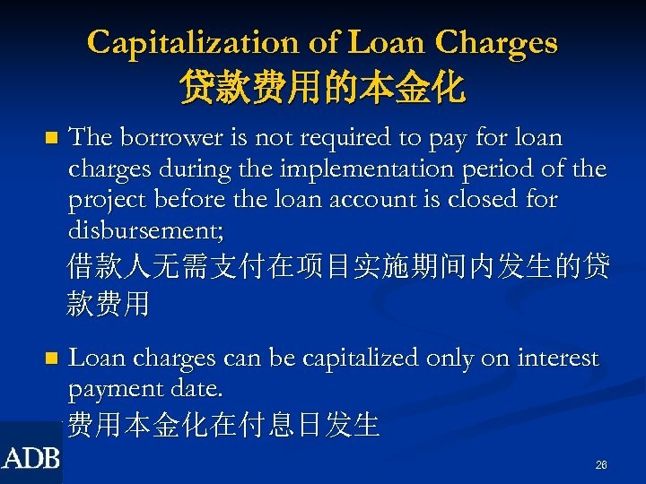 Capitalization of Loan Charges 贷款费用的本金化 n The borrower is not required to pay for