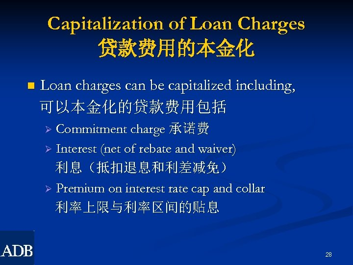 Capitalization of Loan Charges 贷款费用的本金化 n Loan charges can be capitalized including, 可以本金化的贷款费用包括 Ø