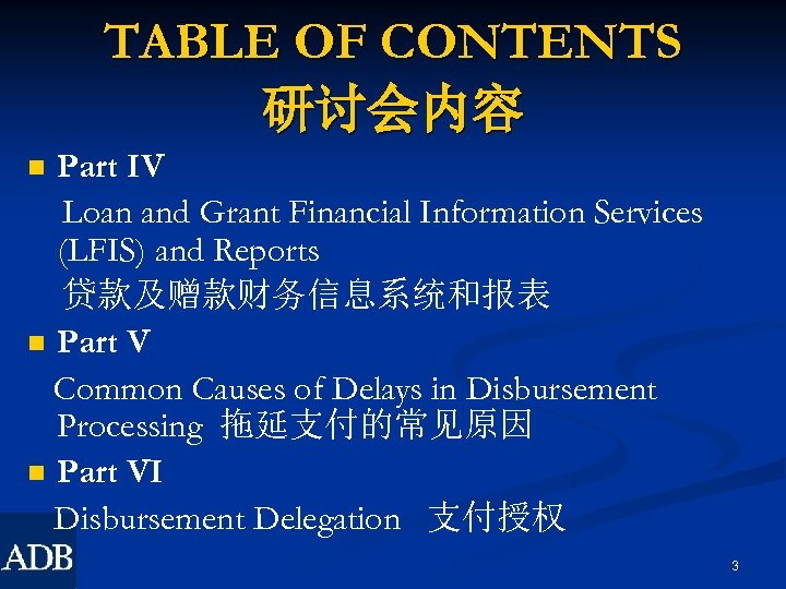 TABLE OF CONTENTS 研讨会内容 Part IV Loan and Grant Financial Information Services (LFIS) and